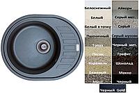 Мойка кухонная гранитная Platinum SOUL 6250 матовая (19 различных вариантов цвета)