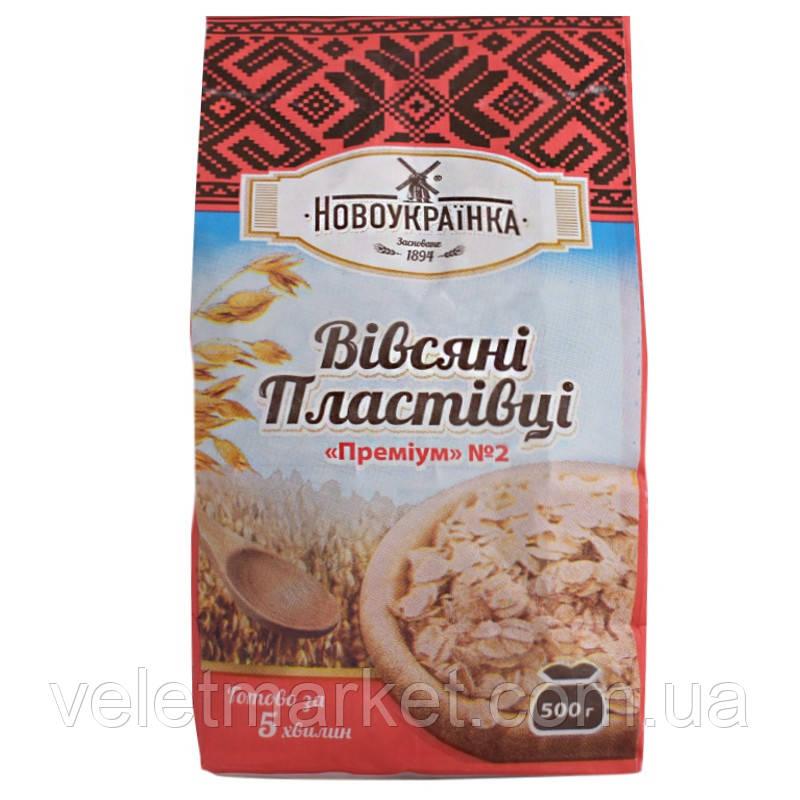 Пластівці вівсяні Новоукраїнка Преміум №2, 500г (4820181070724)