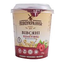 Вівсяні пластівці Новоукраїнка з малиною 75 г (4820181070847)