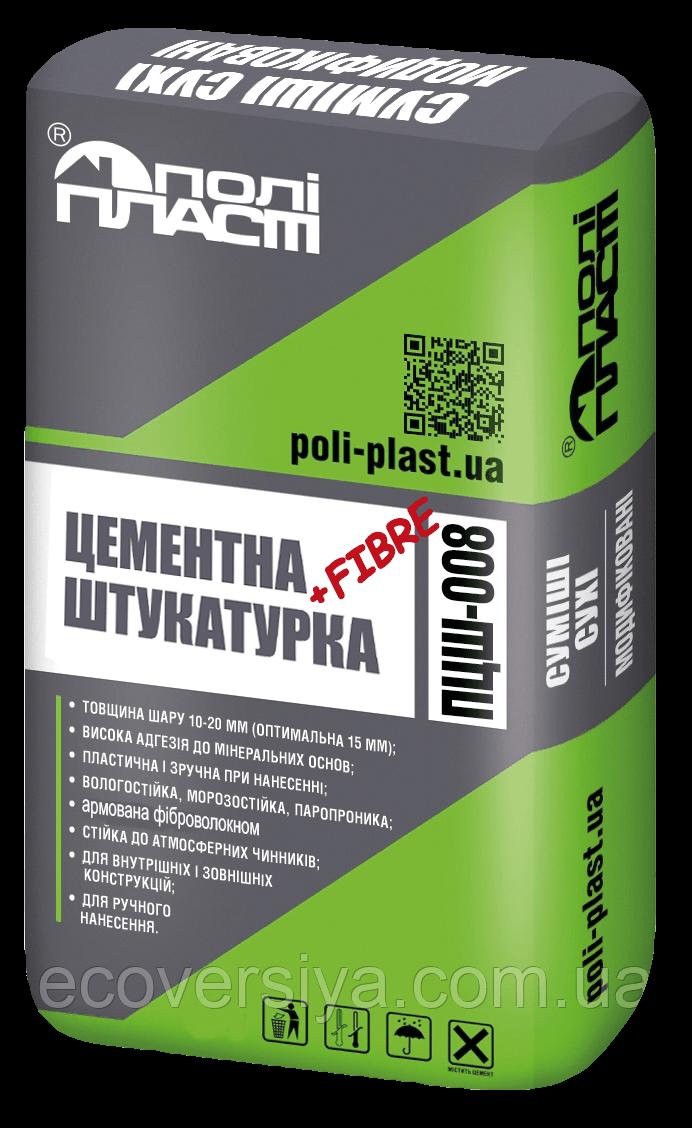 Штукатурка цементная армированная фиброволокном ПЦШ-008