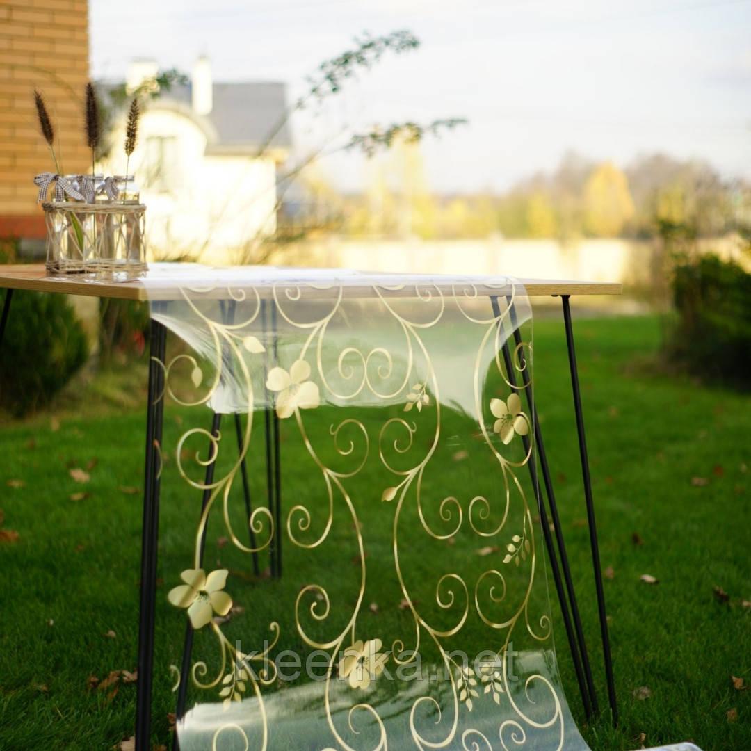 Прозрачное Мягкое стекло с лазерным рисунком  золотых завитков, ширина рулона 60 см