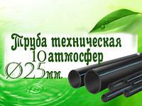 Труба ø25мм техническая 10 атмосфер