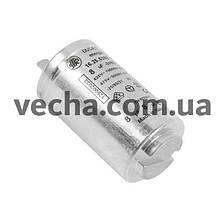 Пусковой конденсатор для стир. машины 8uF 425V 64x35mm (2 клемы) Zanussi