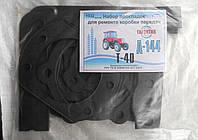 Набор прокладок для ремонта коробки передач т-40