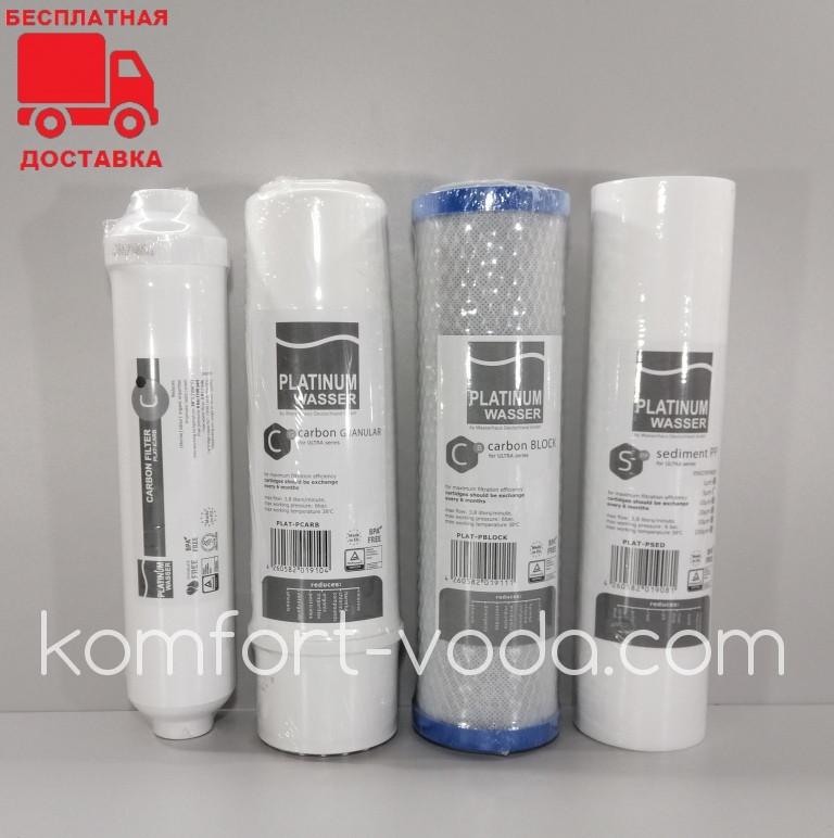 Комплект картриджей Platinum Wasser (для осмоса, усиленный)