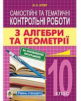 Самостійні та тематичні контрольні роботи з алгебри та геометрії. 10 клас
