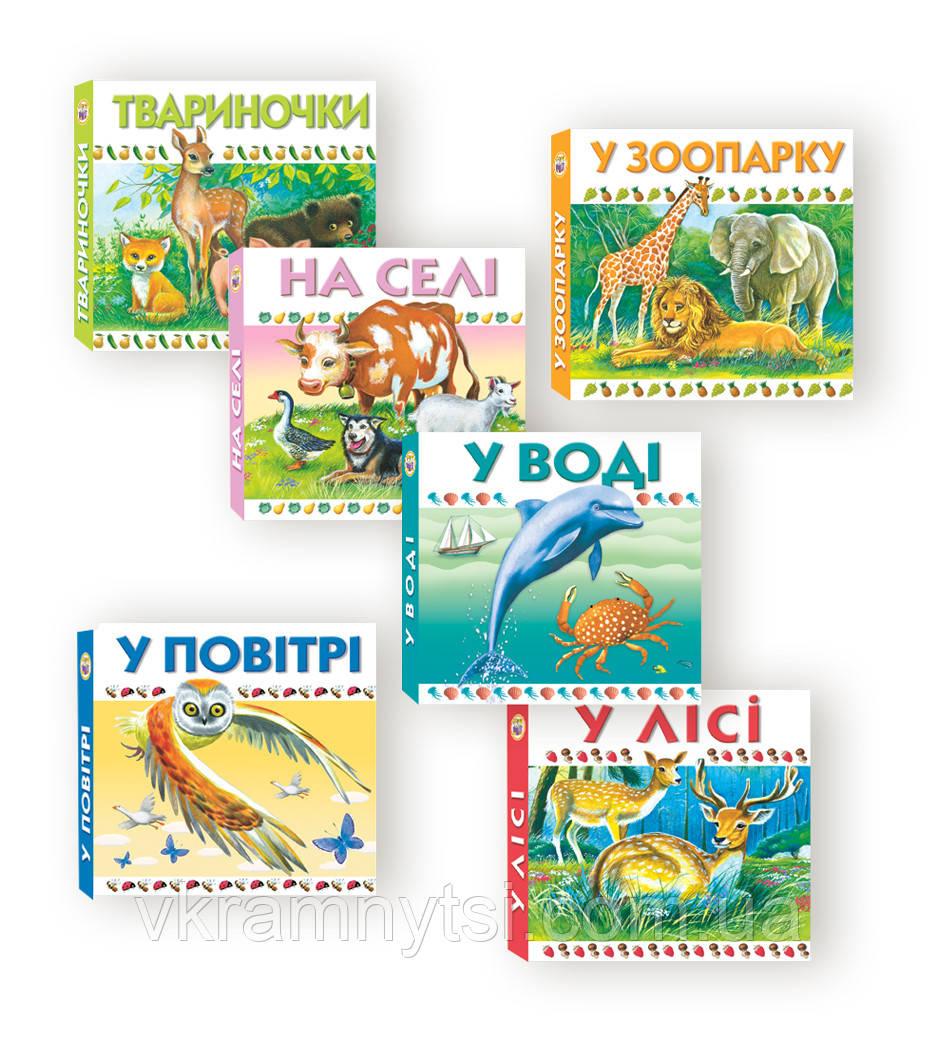 Розкладні картонні книжечки. «Тваринний світ» (6 книг)