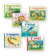Розкладні картонні книжечки. «Тваринний світ» (6 книг), фото 1