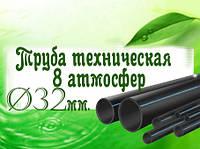 Труба ø32мм техническая 8 атмосфер