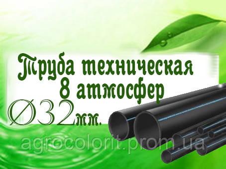 Труба ø32мм техническая 8 атмосфер - Agrocolorit в Кременчуге