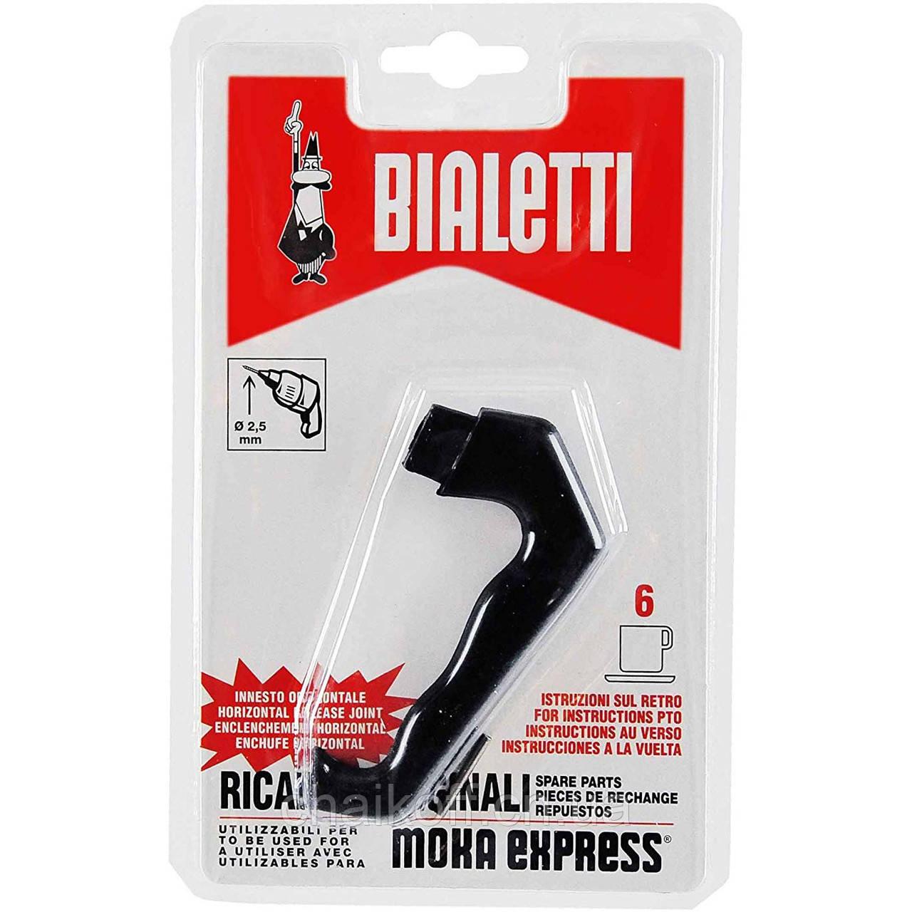 Ручка запасная для  гейзерной кофеварки Bialetti moka express на 6 чашек (Италия)
