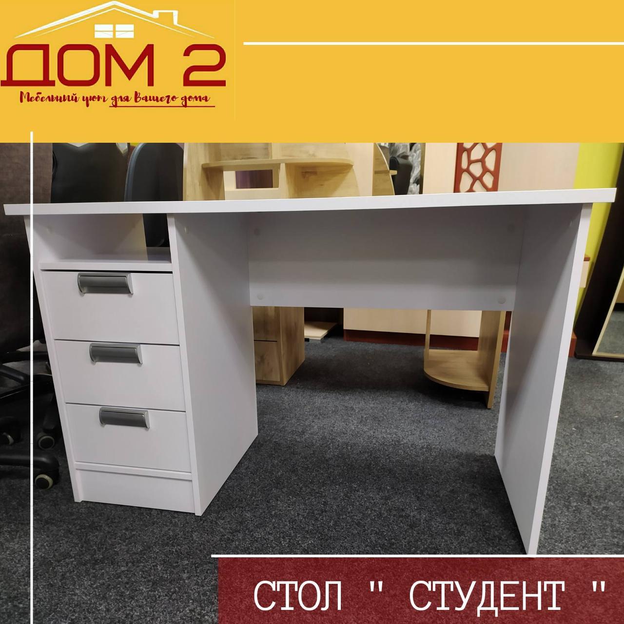 """Письменный стол """"Студент"""""""