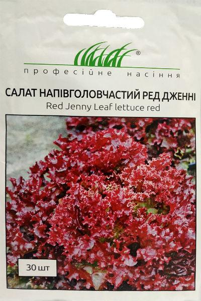 Семена салата Ред Дженни красный  30 шт. Wing Seed