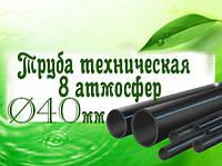 Труба ø40мм техническая 8 атмосфер