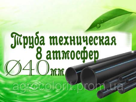 Труба ø40мм техническая 8 атмосфер - Agrocolorit в Кременчуге