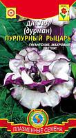 Семена цветы Датура(Дурман) Пурпурный Рыцарь /Плазмас/