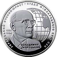Володимир Корецький монета 2 гривні