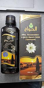 Масло Черного Тмина «Речь Посланников, Эфиопское» El Hawag  250 мл. Египет