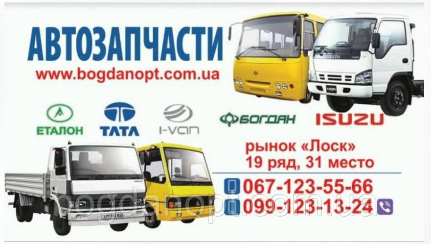 Кронштейн реактивной тяги задний левый автобус Богдан А-091,А-092.