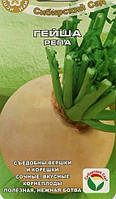 Семена Репа Гейша, 1г Сиб Сад, фото 1