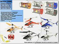 Вертоліт акум р/у 33008 (24шт/4) в кор.23*3,7*9,5 см