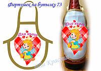 Фартук на бутылку №73