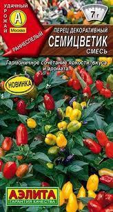 Семена Перец декоративный Семицветик 20шт (Аэлита)