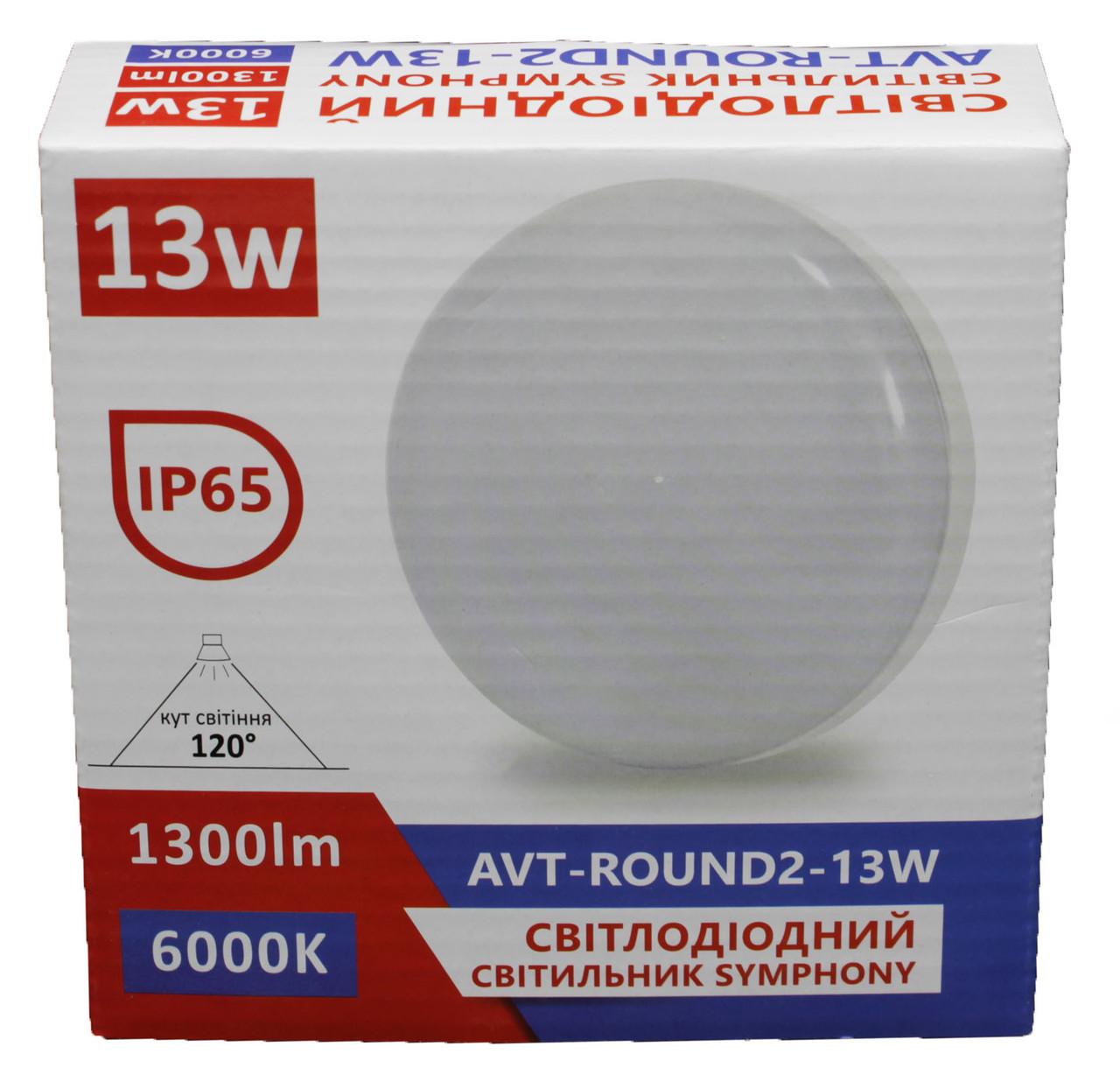 #107/1 AVT-ROUND2-13W-SYMPHONY Pure White Светодиодный светильник