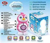 """Интерактивная игрушка """"Пингвинчик"""",поет песенки и рассказывает сказки, фото 1"""