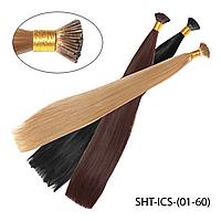 Волосы на капсулах I-типа «Гладкий шелк»