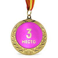 Медаль подарочная 3 место   PME-2694