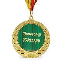 Медаль подарочная ДОРОГОМУ ЮБИЛЯРУ   PME-2201