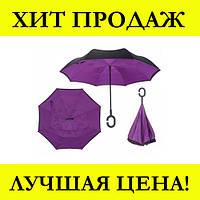 Sale! Зонтик Umbrella Фиолетовый- Новинка
