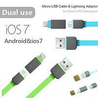 Кабель зарядка USB / iPhone5 + MICRO 1м Good Quality (коробка)  (цвета в ассортименте)