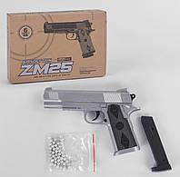 Іграшковий пістолет ZM 25 L