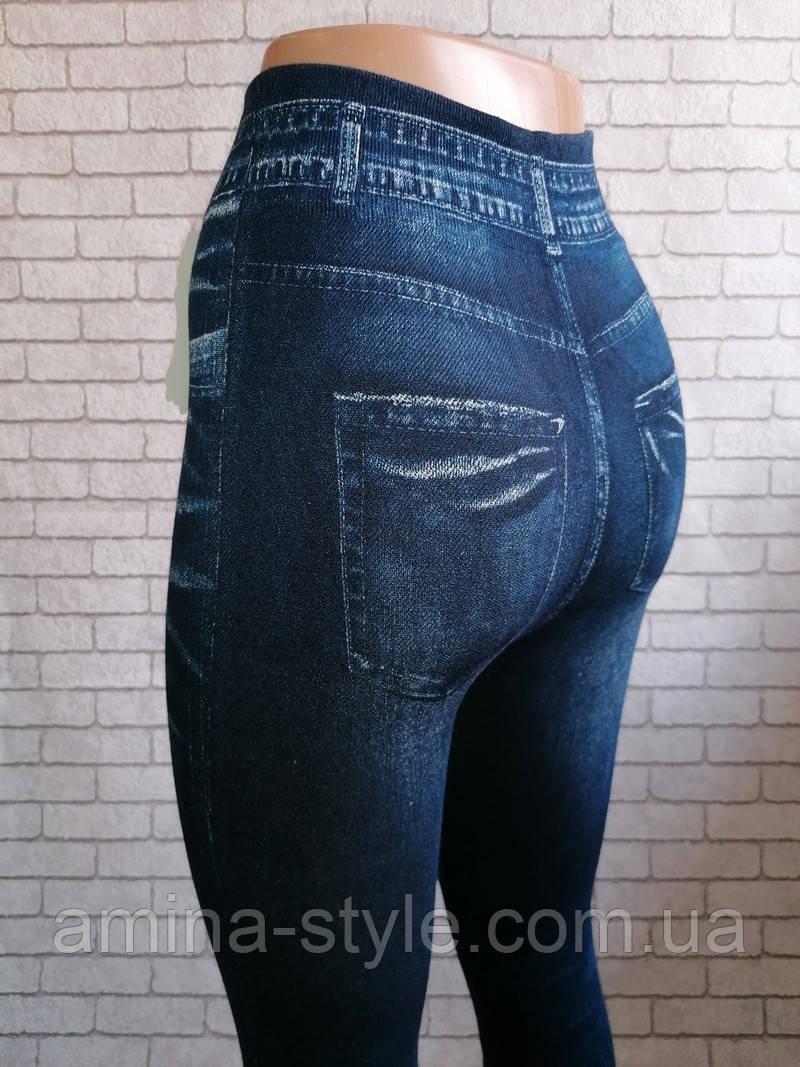 Лосины женские под джинс на махре  УТЕПЛЕННЫЕ 44-52 разм.