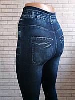 Лосины женские под джинс на махре  УТЕПЛЕННЫЕ 44-52 разм., фото 1