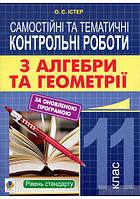 Самостійні та тематичні контрольні роботи з алгебри та геометрії. 11 клас