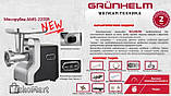 Электрическая мясорубка Grunhelm - AMG220SB 2.2 кВт, фото 2