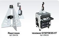 Тележка для транспортировки клепального прессовщика GYSPRESS 8T и дополнительных аксессуаров