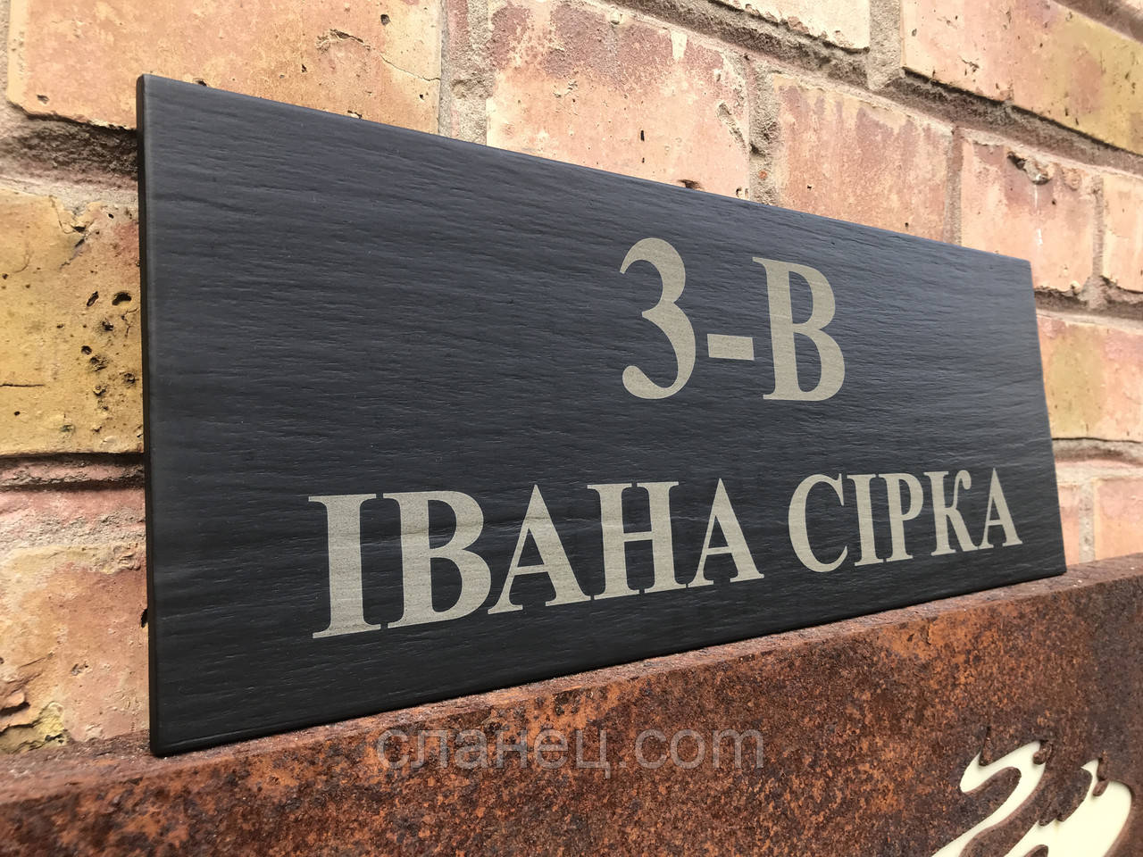 Адресна табличка на будинок 40*15 см, натуральний сланець, Модерн