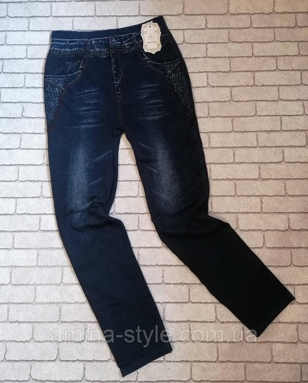 Лосины женские  под джинс на меху УТЕПЛЕННЫЕ, батал 52-58 размер