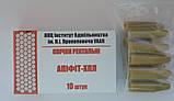 Свечи Апифит-ХПЛ с хлорофиллом, гомогенатом трутневой личинки, полынь, прополис, фото 4