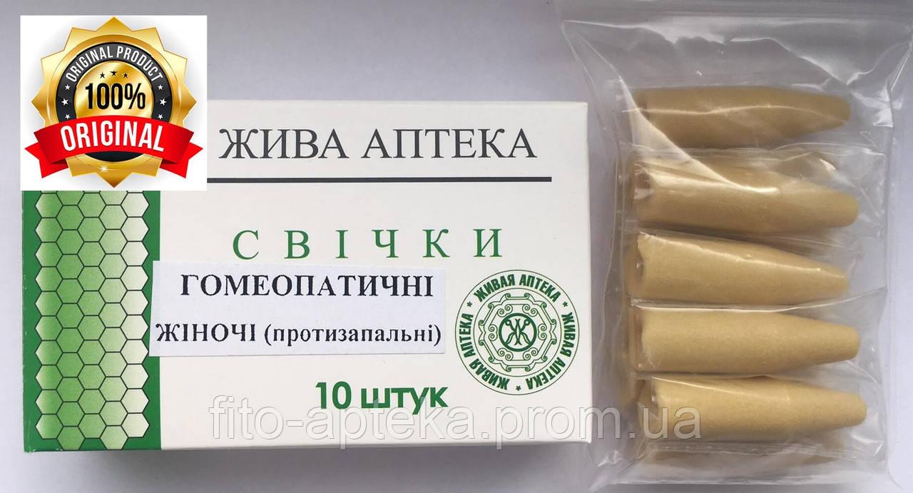 Гомеопатические противовоспалительные свечи ЖЕНСКИЕ