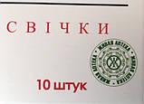 """Свечи """"Апифит 1"""" с прополисом и маточным молочком (усиленные), фото 2"""