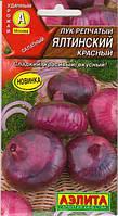 Семена Лук репчатый Ялтинский красный, 0,2г /Аэлита/, фото 1