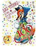 100 сказок для чтения дома и в детском садуМаршак С Я  Михалков С В
