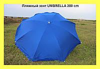 Пляжний зонт UMBRELLA 200 cm!Акція