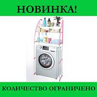 Полка-стелаж напольный над стиральной машиной! Распродажа