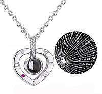 Кулон с проекцией Я тебя люблю на 100 языках мира серебряный Сердце  (RZ078), фото 1